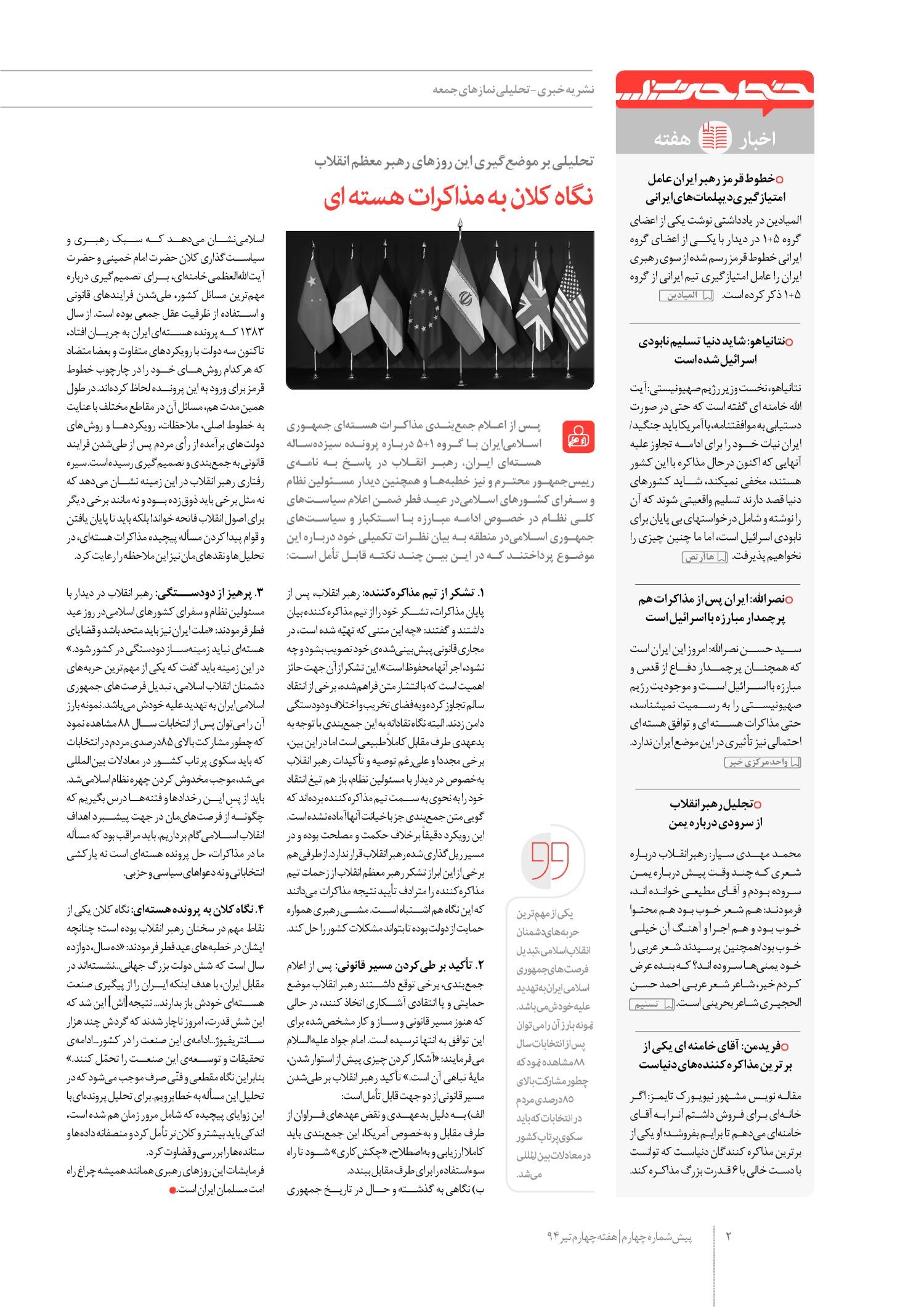 خط حزب الله -پیش شماره چهارم page large 21