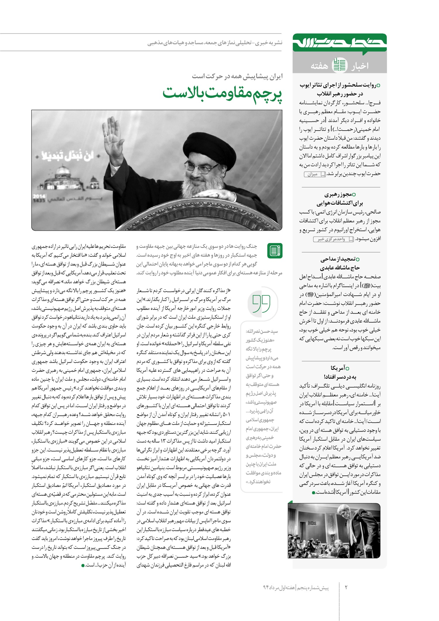 خط حزب الله -پیش شماره پنجم page large 211