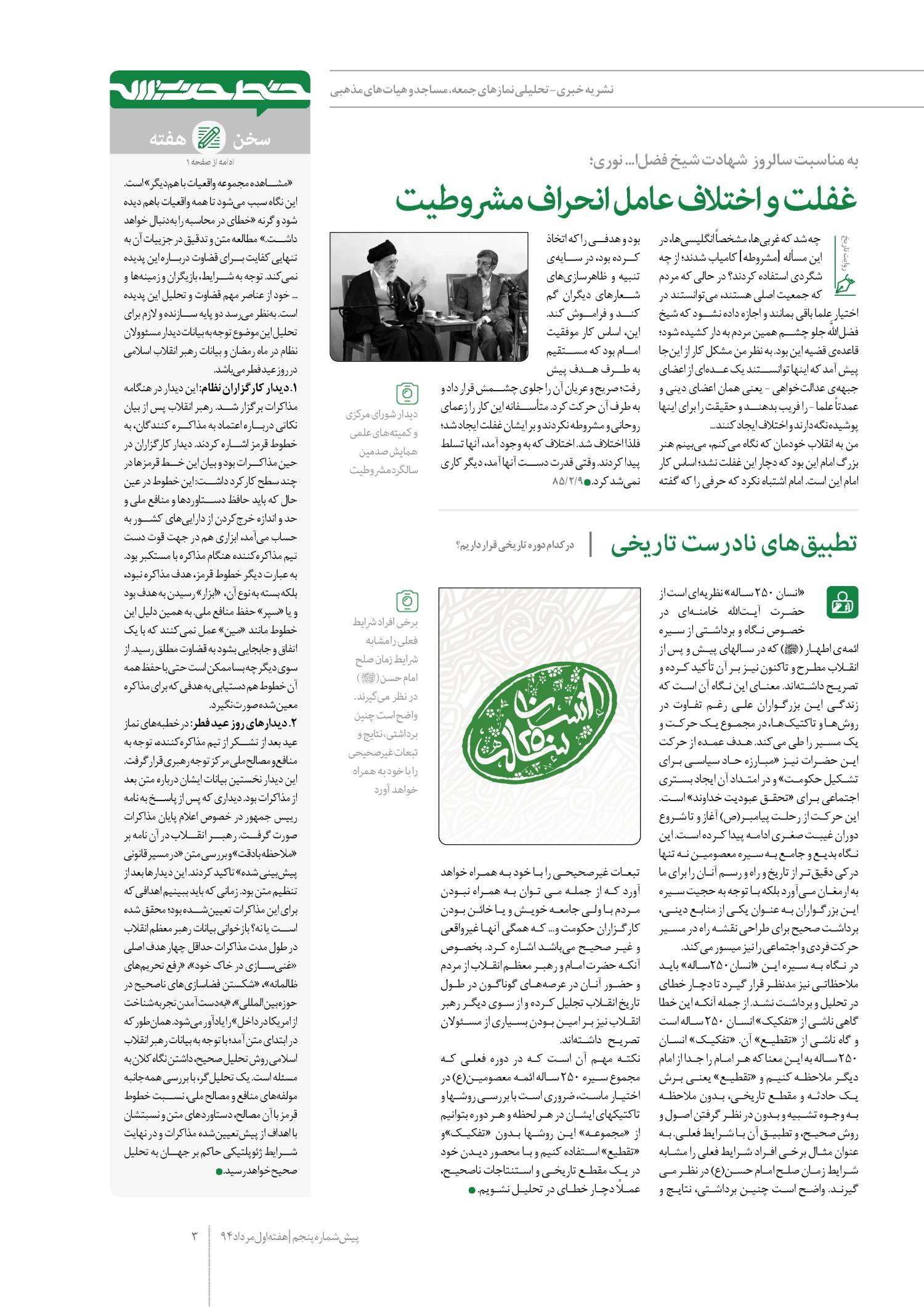 خط حزب الله -پیش شماره پنجم page large 311