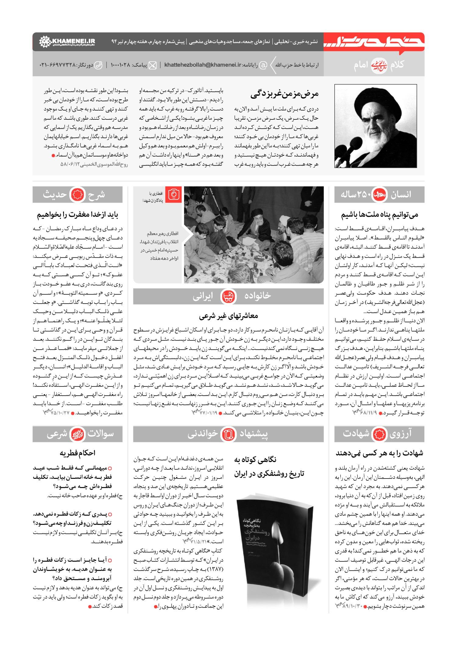 خط حزب الله -پیش شماره چهارم page large 41