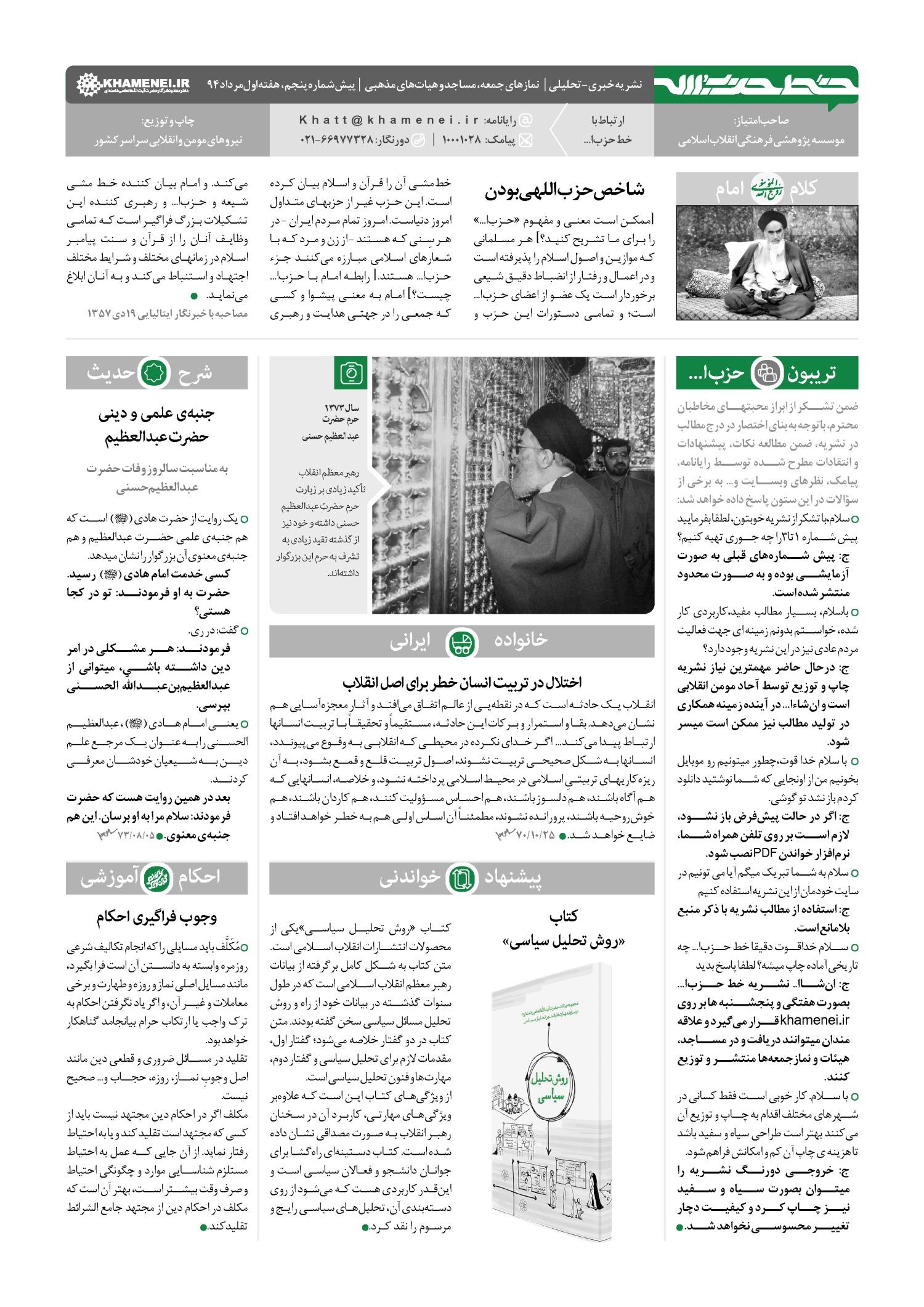 خط حزب الله -پیش شماره پنجم page large 411