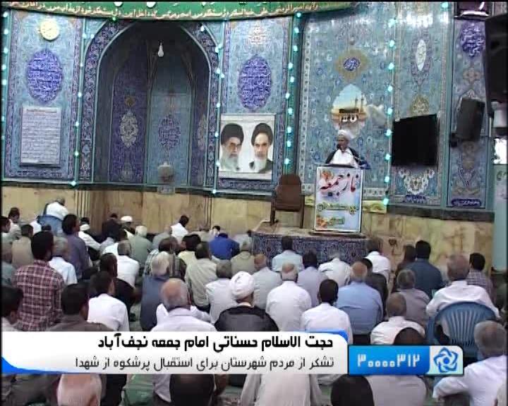 تشکر از مردم نجف آباد در استقبال از ۳۸ شهید غواص