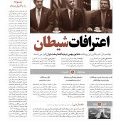 خط حزب الله -پیششماره ششم