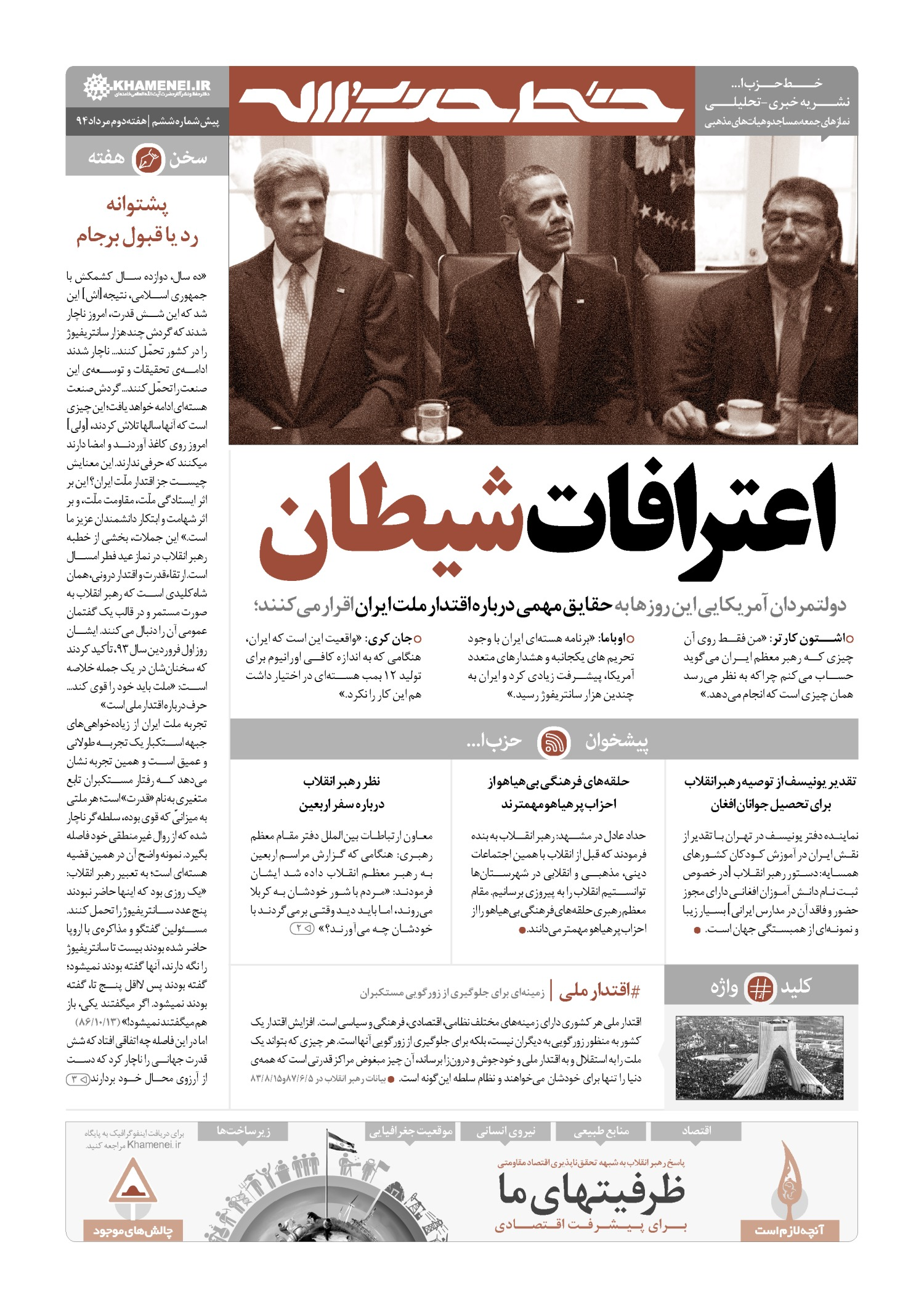 خط حزب الله -پیششماره ششم خط حزب الله -پیششماره ششم page large 11