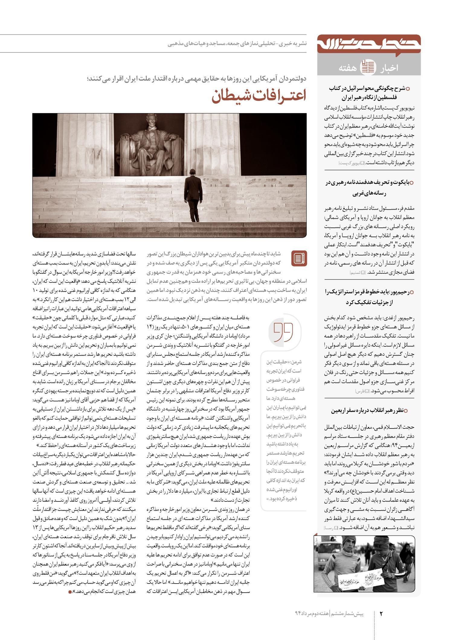 خط حزب الله -پیششماره ششم خط حزب الله -پیششماره ششم page large 21