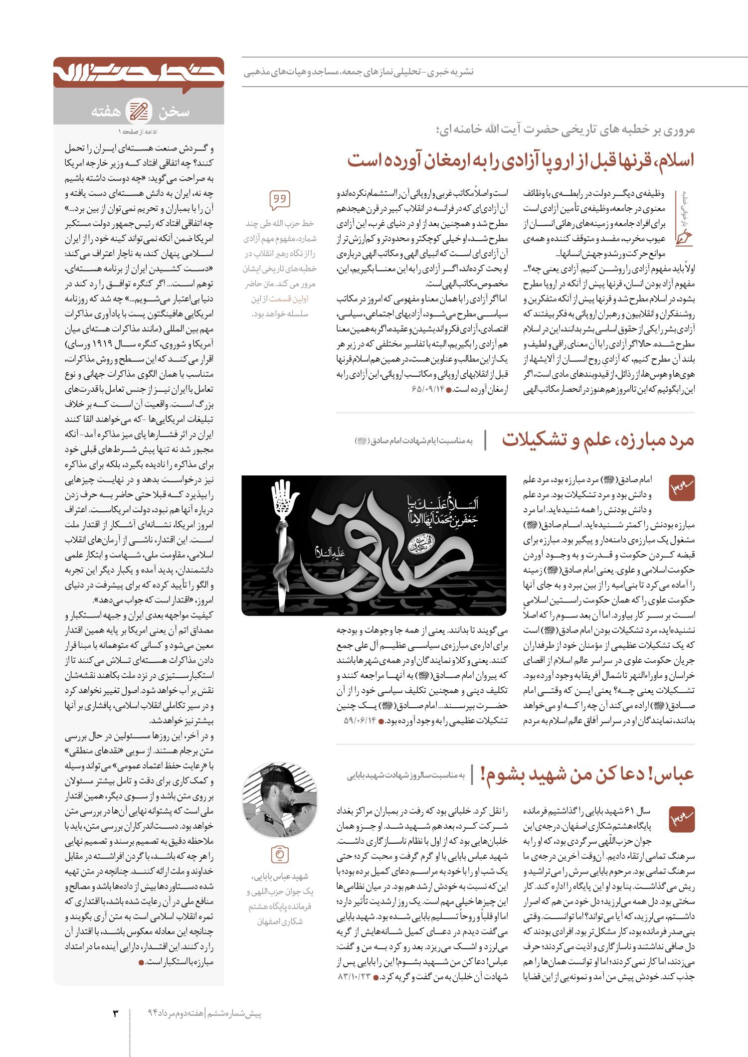 خط حزب الله -پیششماره ششم خط حزب الله -پیششماره ششم page large 33