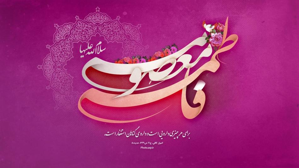 میلاد حضرت معصومه (سلام الله) در آیینه گرافیک