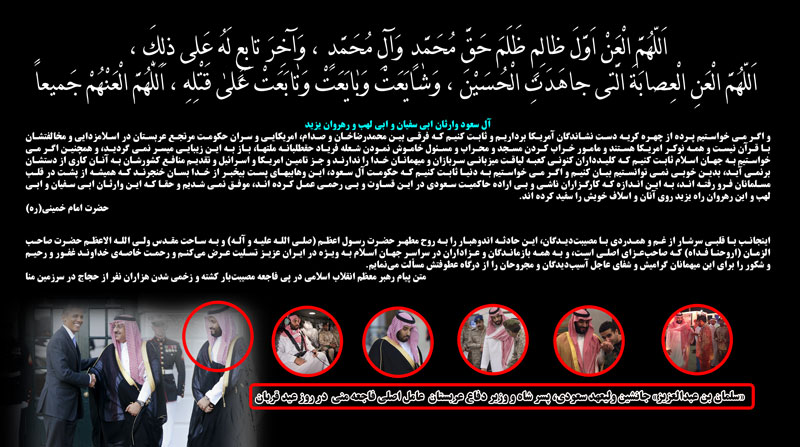 پوستر لعن به آل سعود