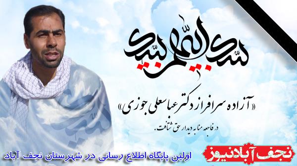 برگزاری چهلمین روز تدفین دکتر جوزی در نجف آباد برگزاری چهلمین روز تدفین دکتر جوزی در نجف آباد برگزاری چهلمین روز تدفین دکتر جوزی در نجف آباد