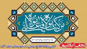 عید غدیر تبلیغ تبلیغ های متفاوت برای عید غدیر + تصاویر          300x168
