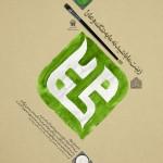 دانلود مجموعه طرح های غدیر۲ دانلود مجموعه طرح های غدیر۲ 2070 150x150