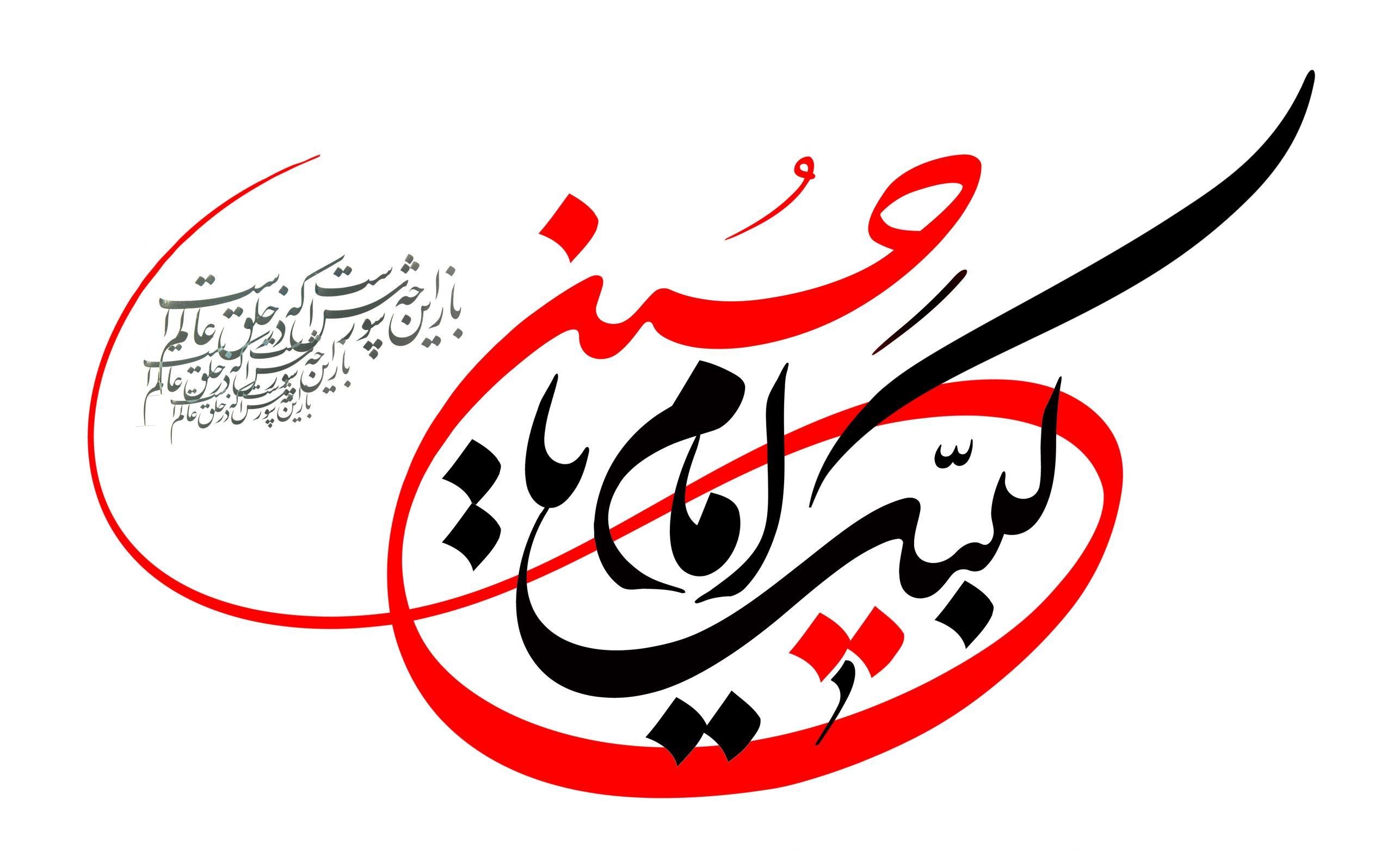 نماهنگ محرمی دبیرستان علم الهدی نجف آباد+فیلم