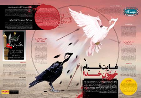 نشریه شماره ۱ خیمه گاه نشریه شماره ۱ خیمه گاه nashrieh1