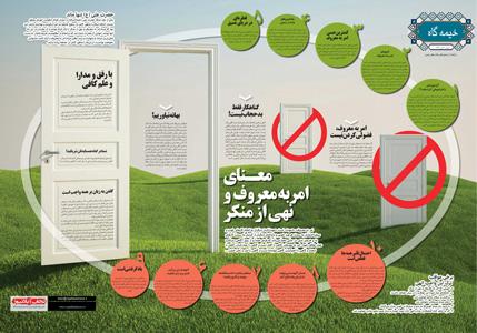 نشریه شماره ۲ خیمه گاه نشریه شماره ۲ خیمه گاه nashrieh2