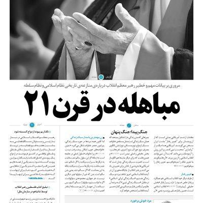 خط حزب الله -شماره پنجم خط حزب الله -شماره بیست و پنجم page large 111 400x400