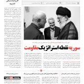 خط حزب الله -شماره سوم