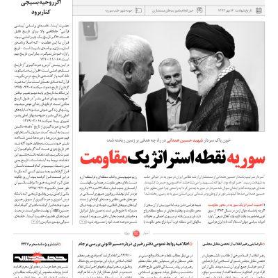 خط حزب الله -شماره پنجم خط حزب الله -شماره هیجدهم page large 13 400x400