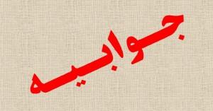 جوابیه تعطیلی کامل تالارهای مجموعه شهید کاظمی نجف آباد تعطیلی کامل تالارهای مجموعه شهید کاظمی نجف آباد             2 300x157