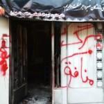 آتش زدن دفتر صانعی در نجف آباد؛خود زنی یا اعتراض؟ آتش زدن دفتر صانعی در نجف آباد؛خود زنی یا اعتراض؟                     150x150