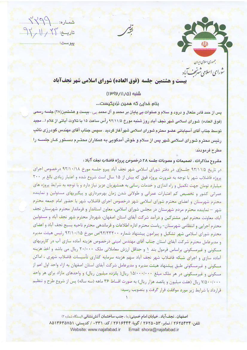 متن کامل مصوبه فاضلاب شورای شهر نجف آباد + نامه وزیر نیرو
