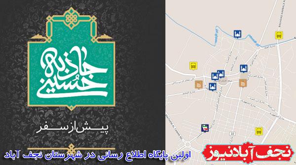جاذبه حسینی؛جدیدترین نرم افزار پیاده روی اربعین+دانلود