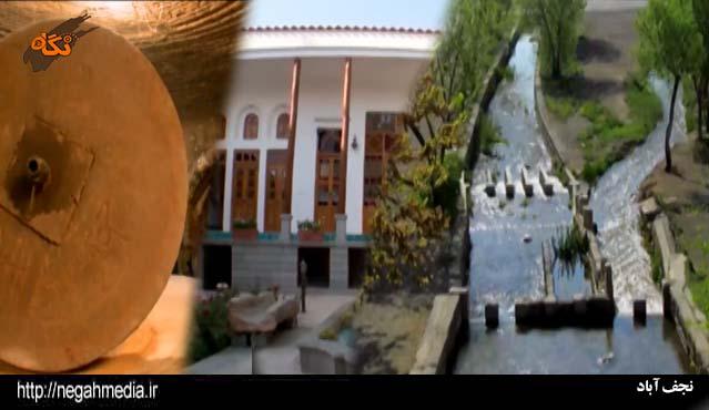 گزارش ویدئویی نجف آباد (انگلیسی)  گزارش ویدئویی نجف آباد (انگلیسی) najaabadf
