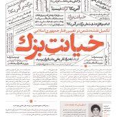 خط حزب الله -شماره ششم