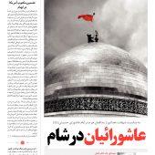 خط حزب الله -شماره پنجم