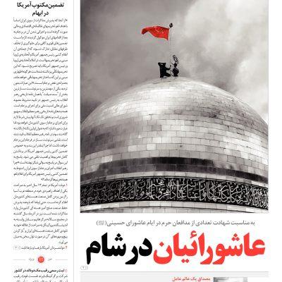 خط حزب الله -شماره پنجم خط حزب الله -شماره هیجدهم page large 11 400x400