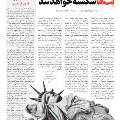 خط حزب الله -شماره پنجم خط حزب الله -شماره هیجدهم page large 111 400x400