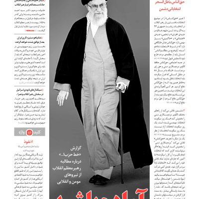 خط حزب الله -شماره پنجم خط حزب الله -شماره بیست و پنجم page large 112 400x400