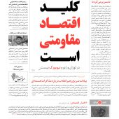 خط حزب الله -پیش شماره دهم