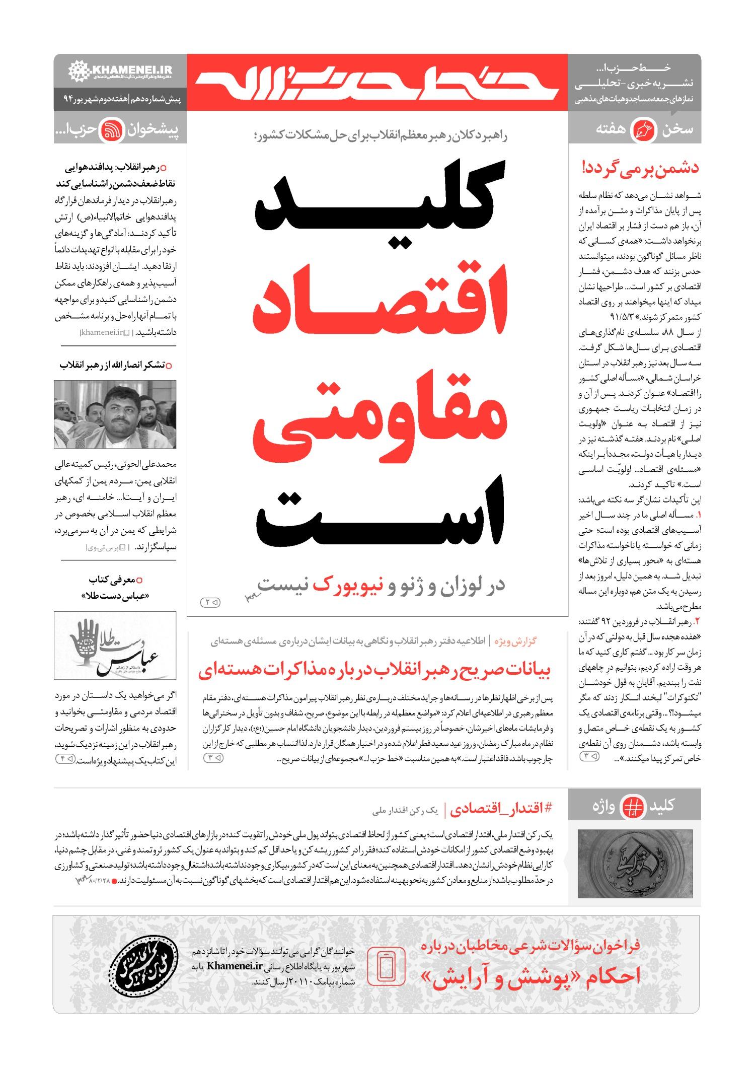 خط حزب الله -شماره پنجم خط حزب الله -پیش شماره دهم page large 113
