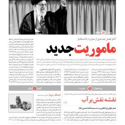 خط حزب الله -شماره پنجم خط حزب الله -شماره بیست و پنجم page large 114 400x400