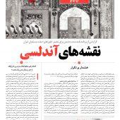 خط حزب الله - شماره هفتم