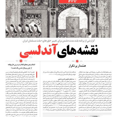 خط حزب الله -شماره پنجم خط حزب الله -شماره بیست و چهار page large 115 400x400