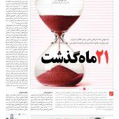خط حزب الله - شماره هشتم