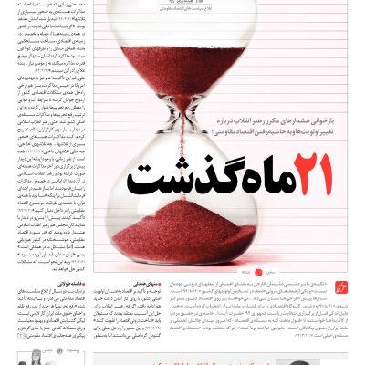 خط حزب الله -شماره پنجم خط حزب الله – شماره صد و هفتاد و نه page large 116 400x400