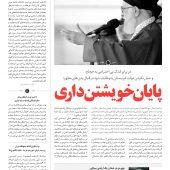 خط حزب الله -شماره اول