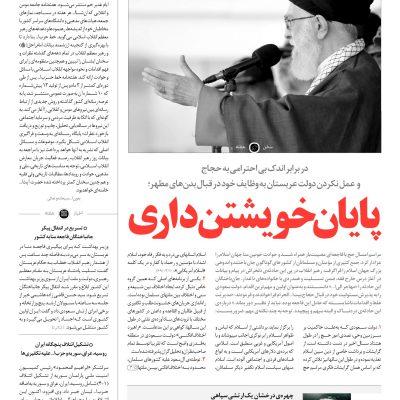 خط حزب الله -شماره پنجم خط حزب الله – شماره صد و هفتاد و نه page large 13 400x400
