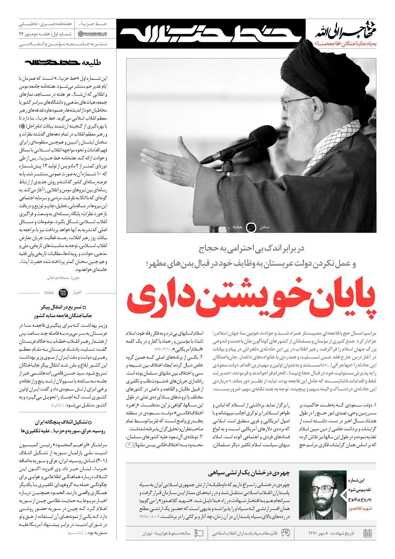خط حزب الله -شماره اول page large 13