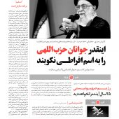 خط حزب الله -پیش شماره یازدهم