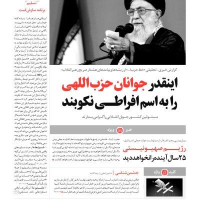 خط حزب الله -شماره پنجم خط حزب الله -شماره بیست و پنجم page large 14 400x400