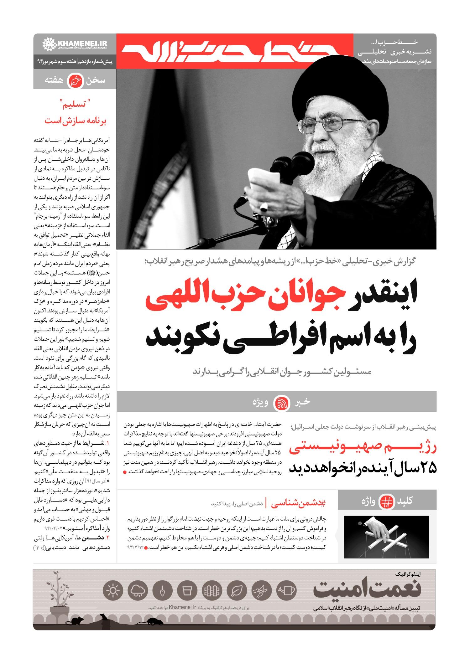 خط حزب الله -شماره پنجم خط حزب الله -پیش شماره یازدهم page large 14