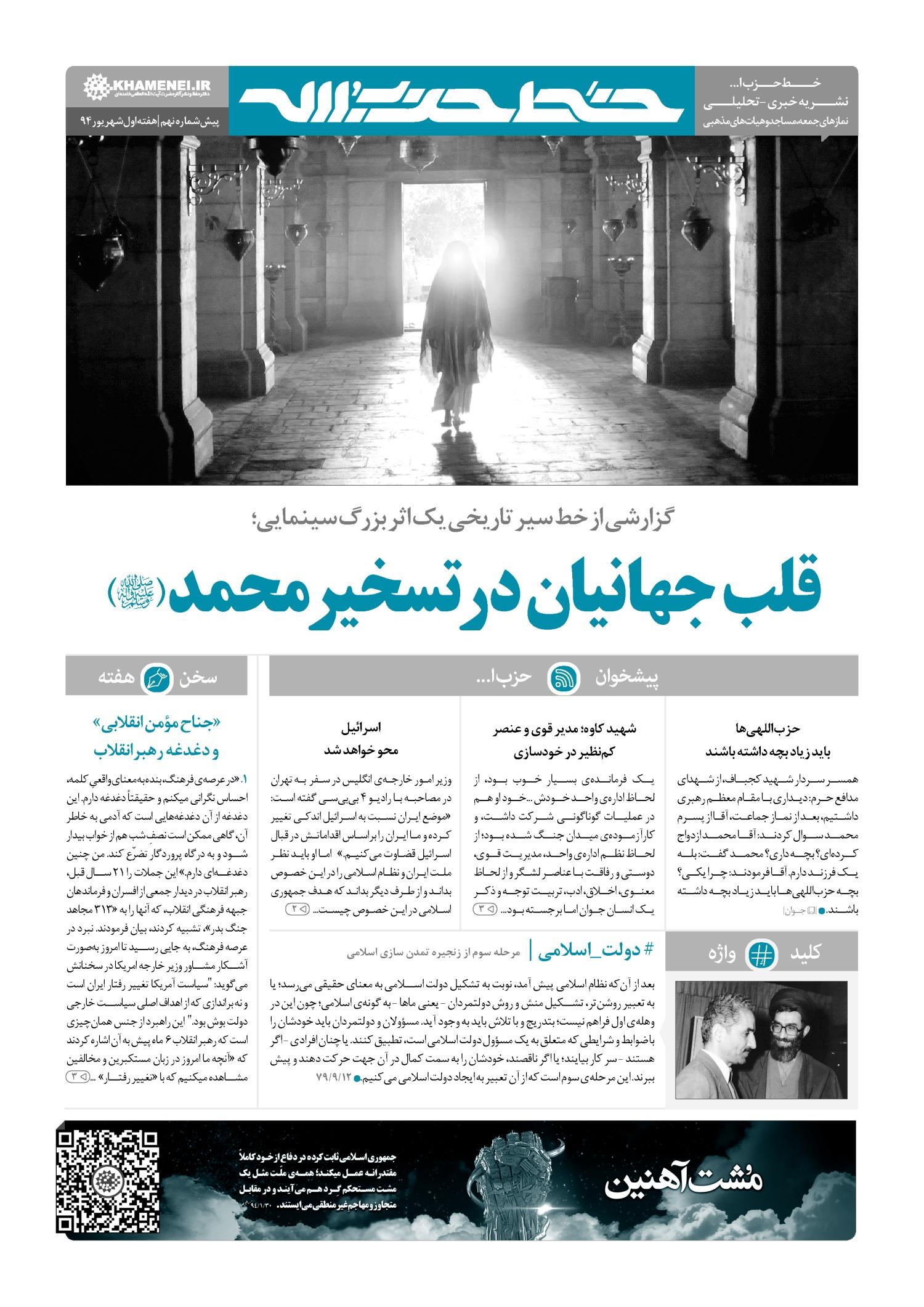 خط حزب الله -شماره پنجم خط حزب الله -پیش شماره نهم page large 141