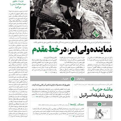 خط حزب الله -شماره پنجم خط حزب الله -شماره بیست و پنجم page large 142 400x400