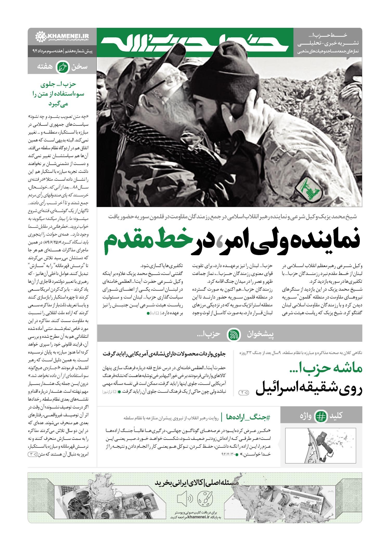 خط حزب الله -شماره پنجم خط حزب الله -پیش شماره هفتم page large 142