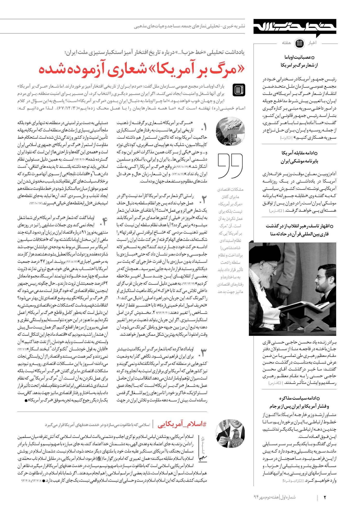 خط حزب الله -شماره اول page large 21