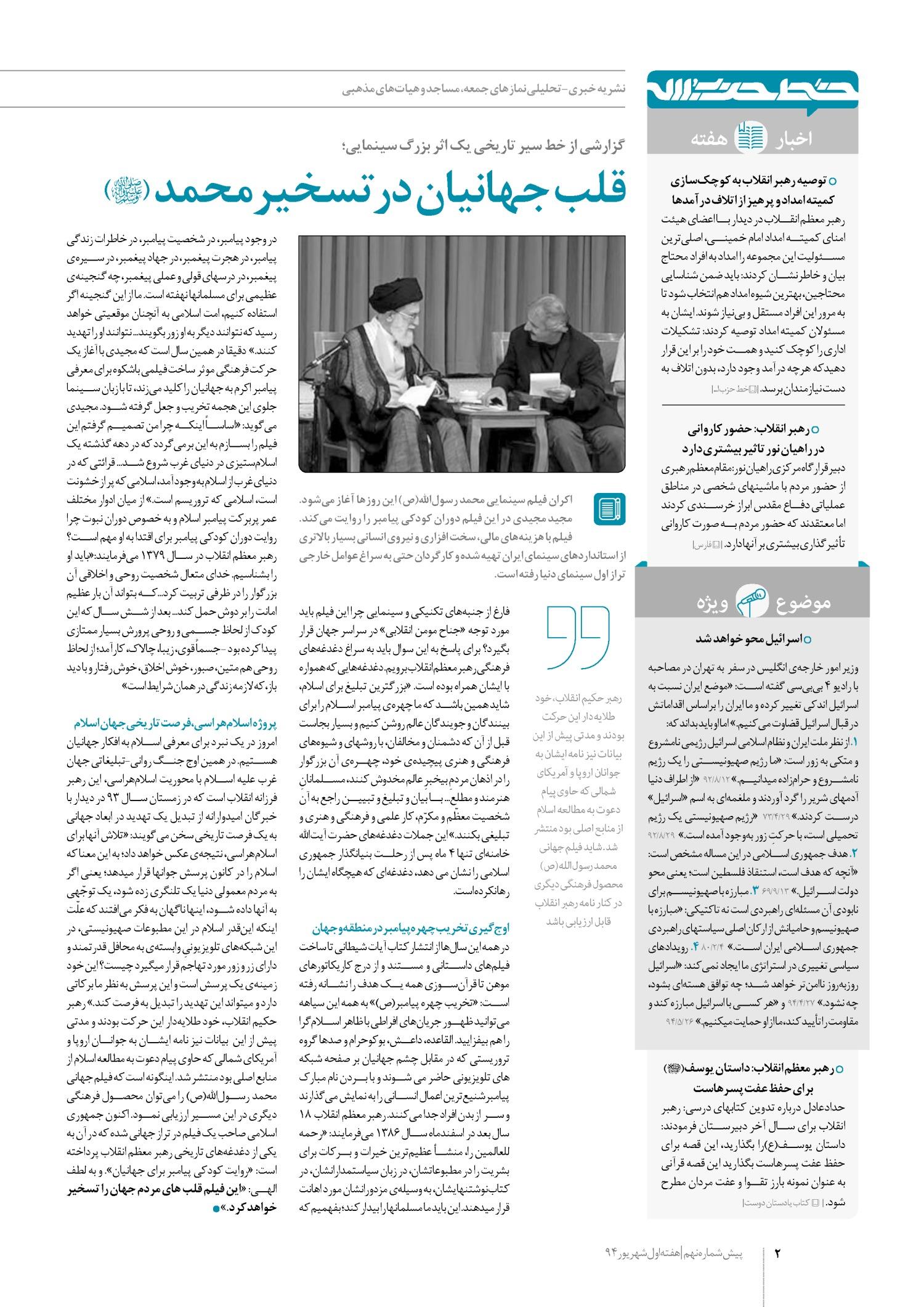 خط حزب الله -شماره پنجم خط حزب الله -پیش شماره نهم page large 214