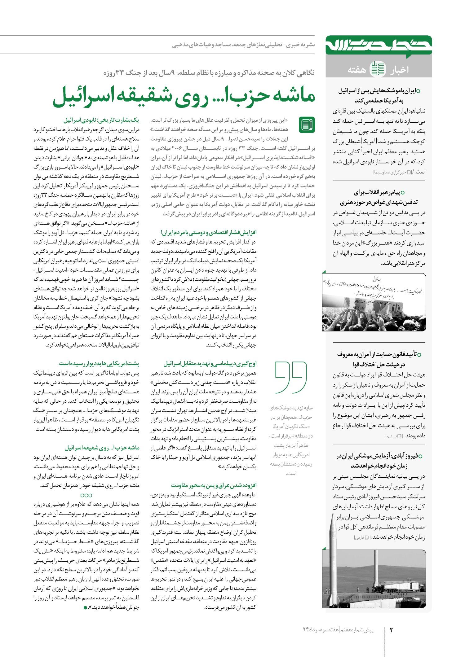خط حزب الله -شماره پنجم خط حزب الله -پیش شماره هفتم page large 215